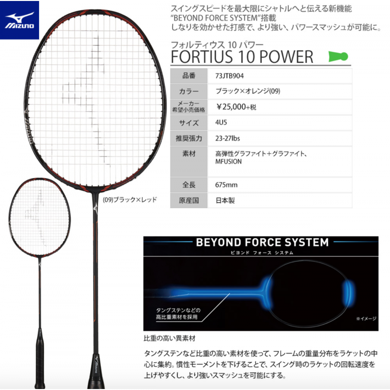 Mizuno Fortius 10 Power 73JTB904 Badminton Racquet